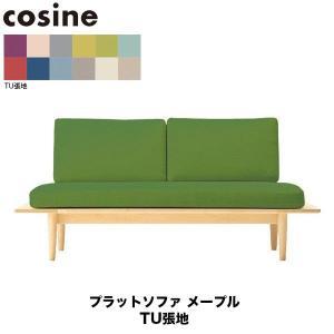 コサイン ソファ プラットソファ メープル(張地-TU) SO-01NM-TU|sun-wa