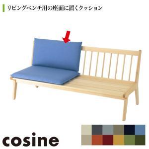 コサイン リビングベンチ用背クッション SO-02-2|sun-wa