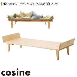 コサイン ソファ お昼寝ソファ メープル SO-12NM-D|sun-wa