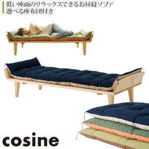 コサイン ソファベッド お昼寝ソファ 座布団付 SO-12NM-D-DB|sun-wa