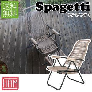 フィアム (FIAM) スパゲッティチェア(Spagetti) リクライニングチェア Spagetti|sun-wa
