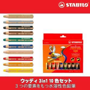 スタビロ ウッディ3in1 10色セット SSB880-10 知育玩具|sun-wa