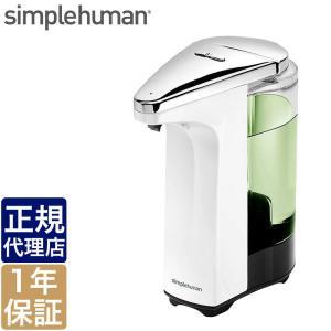 シンプルヒューマン センサーポンプ ホワイト simplehuman ST1018 00148 ハン...