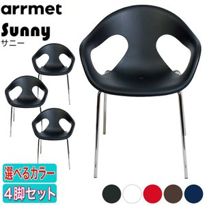 AREA declic(エリアデクリック) サニーチェアー 4脚セット sunny 正規品|sun-wa