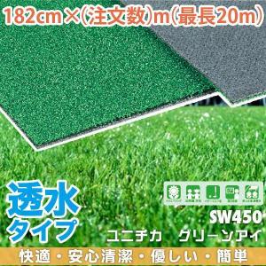 人工芝 グリーンアイ 透水タイプ SW450|sun-wa