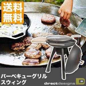 バーベキューグリル 大型 コンロ BBQ ダイレクトデザイン Direct Designs スウィング SWING|sun-wa