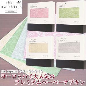 ザ ナプキンズ フローラルライン tnf4020|sun-wa