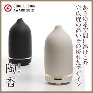 アロマディフューザー おしゃれ 超音波 オシャレ トウカ(陶香) touka  陶器 TO-101BK 正規品|sun-wa