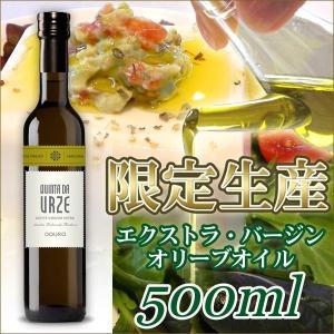 【予約注文 7月発送予定】最高級オリーブオイル Quinta da Urze Reserva キンタ・ダ・ウルゼ・リザーブ 500ml|sun-wa