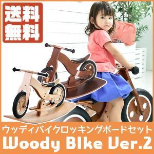 HOPPL(ホップル) WOODY BIKE(ウッディバイク)Ver.2 ロッキングボードセット 木製 自転車 WDY-RB-NA-SET|sun-wa