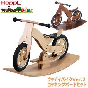 HOPPL(ホップル) WOODY BIKE(ウッディバイク)Ver.2 木製 自転車 WDY03 乗用玩具|sun-wa