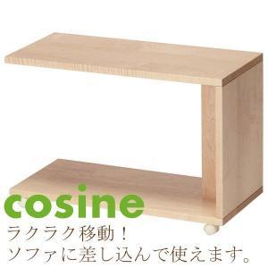 旧商品 コサイン コーナー、サイドテーブル ワゴンテーブル WI-04NM|sun-wa