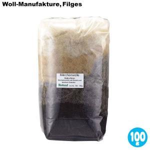 ウールマニュファクチャー、フィルゲス 羊毛セット・ナチュラル・100g WM709 知育玩具|sun-wa