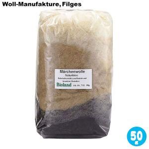 ウールマニュファクチャー、フィルゲス 羊毛セット・ナチュラル・50g WM710 知育玩具|sun-wa