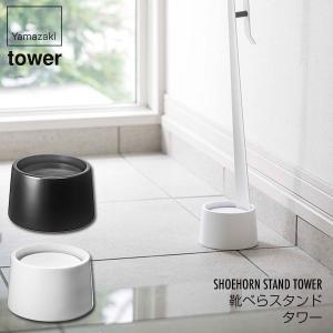 山崎実業 靴べらスタンド タワー 2393 sun-wa