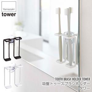 山崎実業 吸盤トゥースブラシホルダー タワー 2530|sun-wa