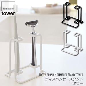 山崎実業 トゥースブラシ&タンブラースタンド タワー 2534|sun-wa