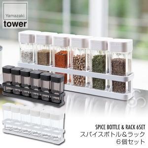 スパイスボトル&ラック タワー 6個セット ホワイト 3347 ブラック 3348 山崎実業 調味料入れ おしゃれ 調味料ラック 調味料|sun-wa