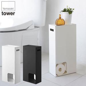 トイレットペーパーストッカー タワー ホワイト 3455 ブラック 3456 山崎実業 トイレットペ...