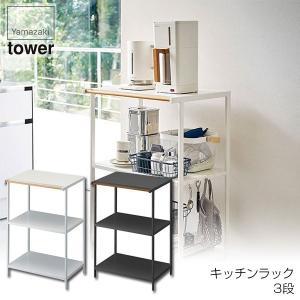 山崎実業 キッチンラック 3段 タワー 3597|sun-wa
