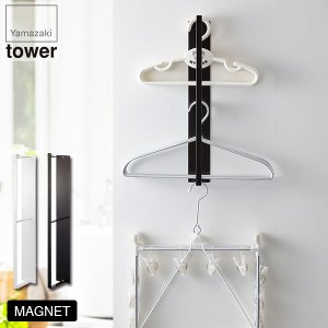 山崎実業 マグネット洗濯ハンガー収納ラック タワー 3623|sun-wa