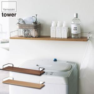 山崎実業 洗濯機上ウォールシェルフ タワー 3833|sun-wa