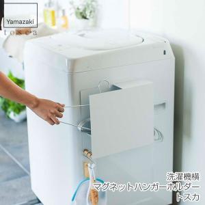 山崎実業の洗濯機横マグネットハンガーホルダー トスカ   山崎実業は、「ワクワクする心に従い行動する...