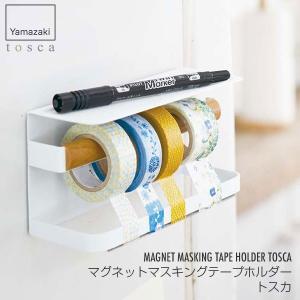 マグネットマスキングテープホルダー トスカ 3873 山崎実業|sun-wa