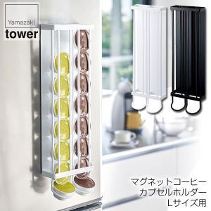 マグネットコーヒーカプセルホルダー タワー Lサイズ用 ホワイト 3893 ブラック 3894 山崎実業|sun-wa