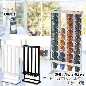 コーヒーカプセル 収納 コーヒーカプセルホルダー 山崎実業  タワー Sサイズ用 3895 (ネスカフェドルチェグス カプセル 対応)|sun-wa