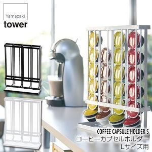 コーヒーカプセル 収納 山崎実業 コーヒーカプセルホルダー タワー Lサイズ用 3897 (ネスカフェドルチェグスト対応)|sun-wa