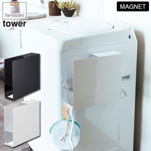 洗濯ハンガー 収納 山崎実業 洗濯機横マグネットハンガーホルダー タワー 3920|sun-wa