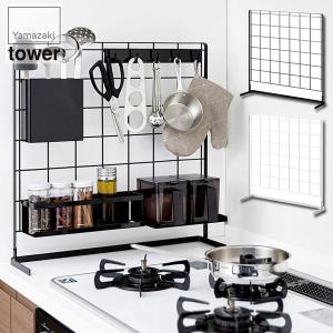 キッチン 収納 山崎実業 キッチン自立式メッシュパネル タワー 4177|sun-wa