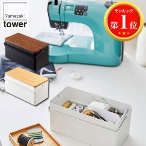 山崎実業 裁縫箱 タワー 5060 5061 タワーシリーズ おしゃれ ソーイングボックス tower 木製|サンワショッピング