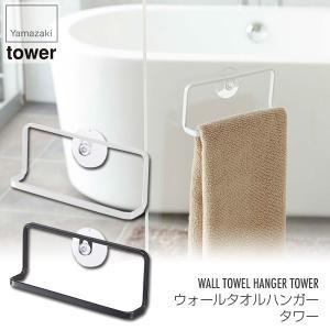 山崎実業 ウォールタオルハンガー タワー 6793 sun-wa