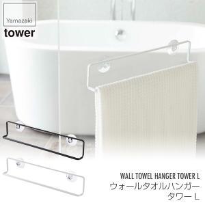 山崎実業 ウォールタオルハンガー タワー L 6796 sun-wa