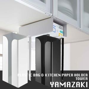 山崎実業 ポリ袋&キッチンペーパーホルダー タワー 7511|sun-wa