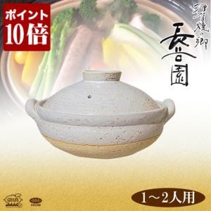 蒸し料理用土鍋 長谷園 伊賀焼 ヘルシー蒸し鍋 白 小 ZW-20(鍋、グリル)|sun-wa