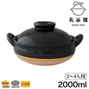 蒸し料理用土鍋 長谷園 伊賀焼 ヘルシー蒸し鍋 黒 中 ZW-22 土鍋 8号 日本製 蒸し器|sun-wa