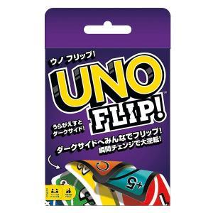 ライトサイドとダークサイドの2つのサイドがあるUNO! 「フリップカード」を出すと、ダークサイドに突...