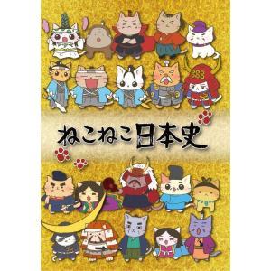 NHK Eテレ(天テレアニメ枠)にて放送され大人気を博した「ねこねこ日本史」がついにDVD化! 古く...