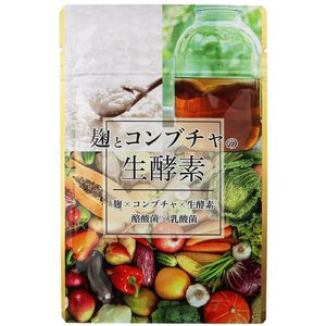 麹とコンブチャの生酵素 サプリメント 30日分
