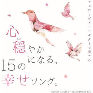 チェロとピアノとギターで奏でる 心穏やかになる、15の幸せソング。 CD