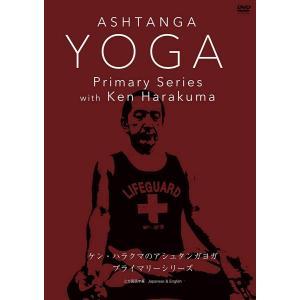 ケン・ハラクマのアシュタンガ ヨガ プライマリーシリーズ DVD