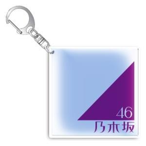 乃木坂46 アクリル スクエア キーホルダー
