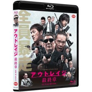 アウトレイジ ビヨンド Blu-ray 映画 北野武 ブルーレイ