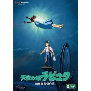 天空の城ラピュタ DVD ジブリ アニメ 映画 sunage