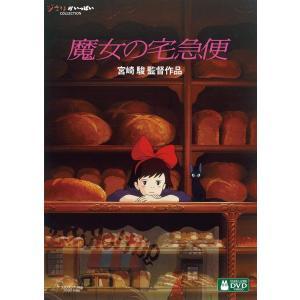 魔女の宅急便 DVD ジブリ アニメ 映画