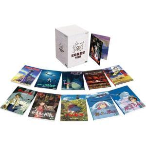 宮崎駿監督作品集 DVD スタジオジブリ アニメ 映画 DVDボックス sunage