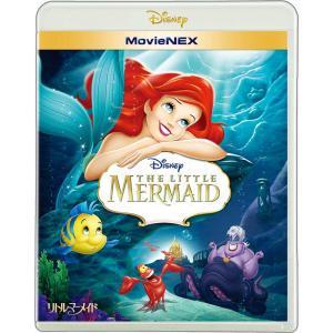 リトル・マーメイド MovieNEX ブルーレイ DVD デジタルコピー+MovieNEXワールド Blu-ray